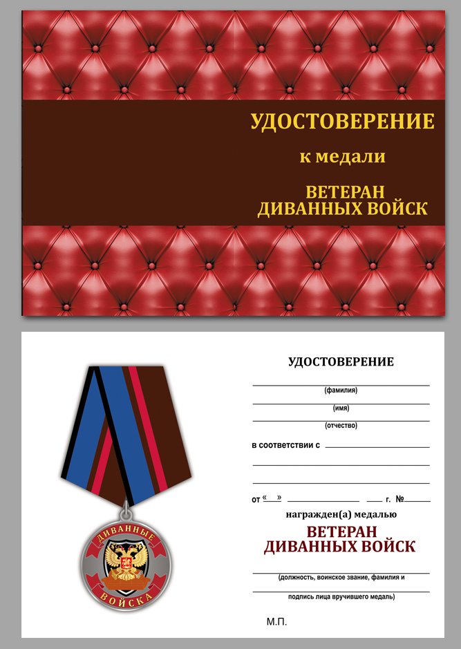 """Удостоверение к медали """"Ветеран Диванных войск"""""""