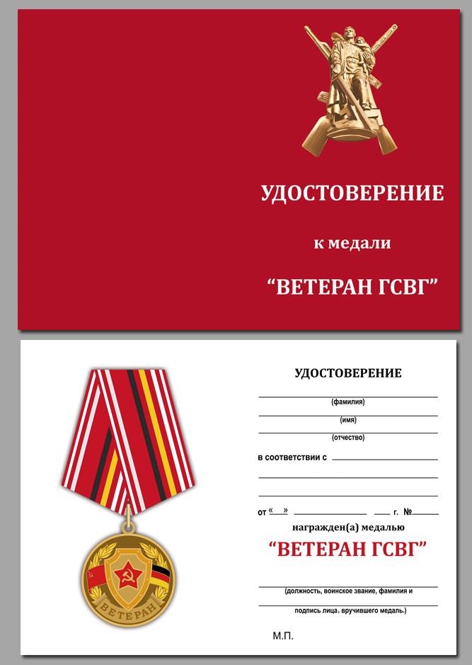 """Удостоверение к медали """"Ветеран ГСВГ"""""""