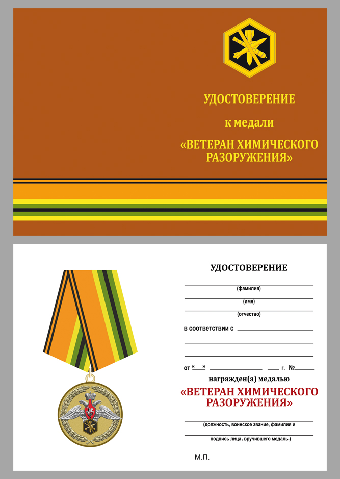 Удостоверение к медали Ветеран химического разоружения