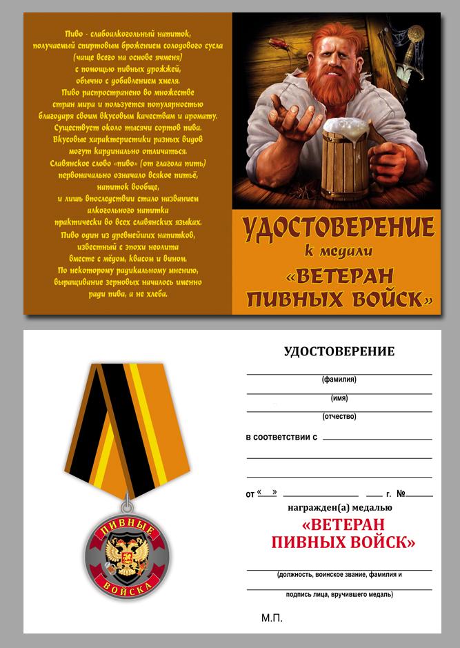 """Удостоверение к медали """"Ветеран Пивных войск"""""""