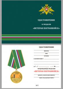 Медаль Ветеран Пограничных войск в бархатном футляре - Удостоверение