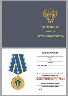 """Удостоверение к медали """"Ветеран прокуратуры"""""""