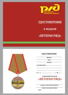 Удостоверение к медали Ветеран РЖД