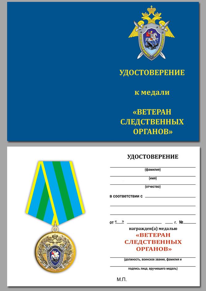 """Удостоверение к медали """"Ветеран следственных органов"""""""