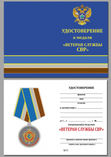 """Удостоверение к медали """"Ветеран службы СВР"""""""