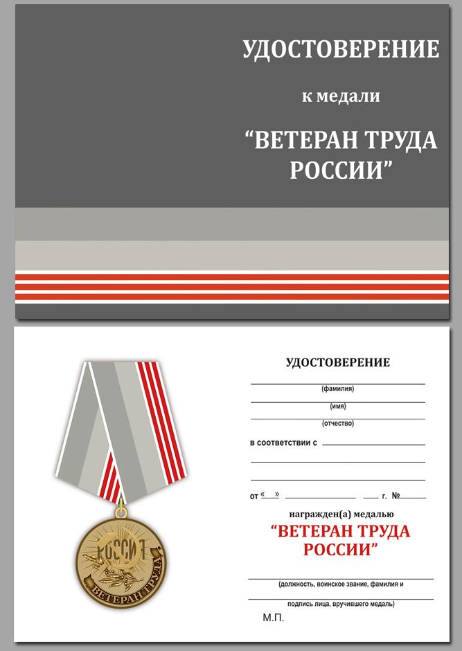 Удостоверение к медали «Ветеран Труда Российской Федерации»