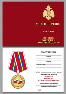 """Удостоверение к медали """"Ветеран войск ГО и пожарной охраны"""""""