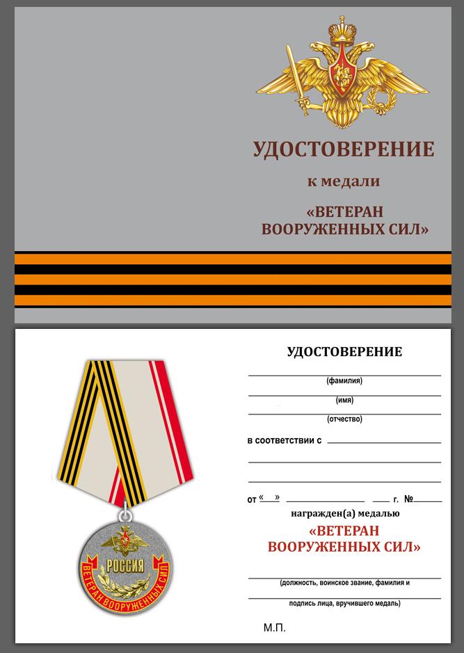 Удостоверение к медали «Ветеран Вооруженных сил России»