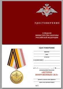 """Удостоверение к медали """"Ветеран ВС РФ"""""""