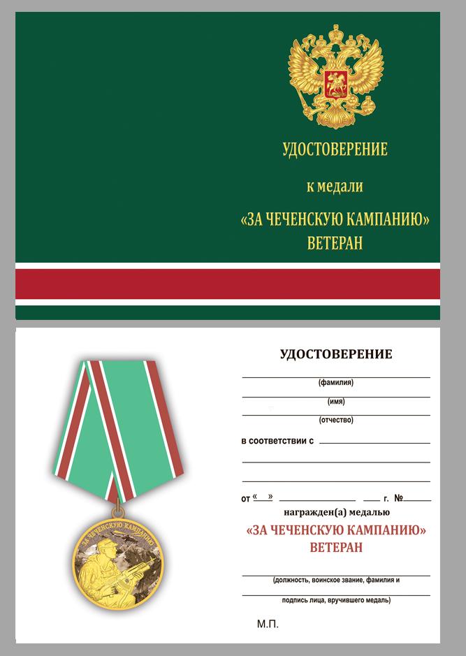 """Удостоверение к медали Ветеран """"За Чеченскую кампанию"""""""