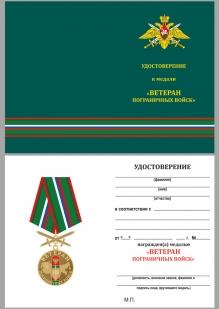 Удостоверение к медали Ветерану Пограничных войск