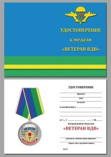 """Удостоверение к медали """"Ветерану воздушно-десантных войск"""""""