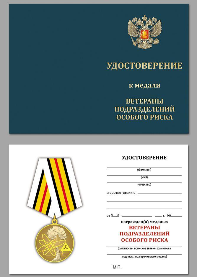 """Удостоверение к медали """"Ветераны подразделений особого риска"""""""