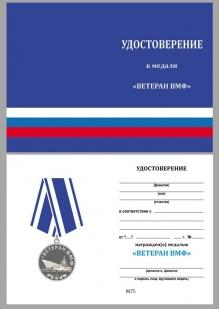 Медаль ВМФ Ветеран
