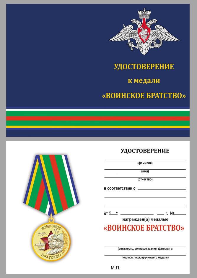 """Удостоверение к медали """"Воинское братство"""""""
