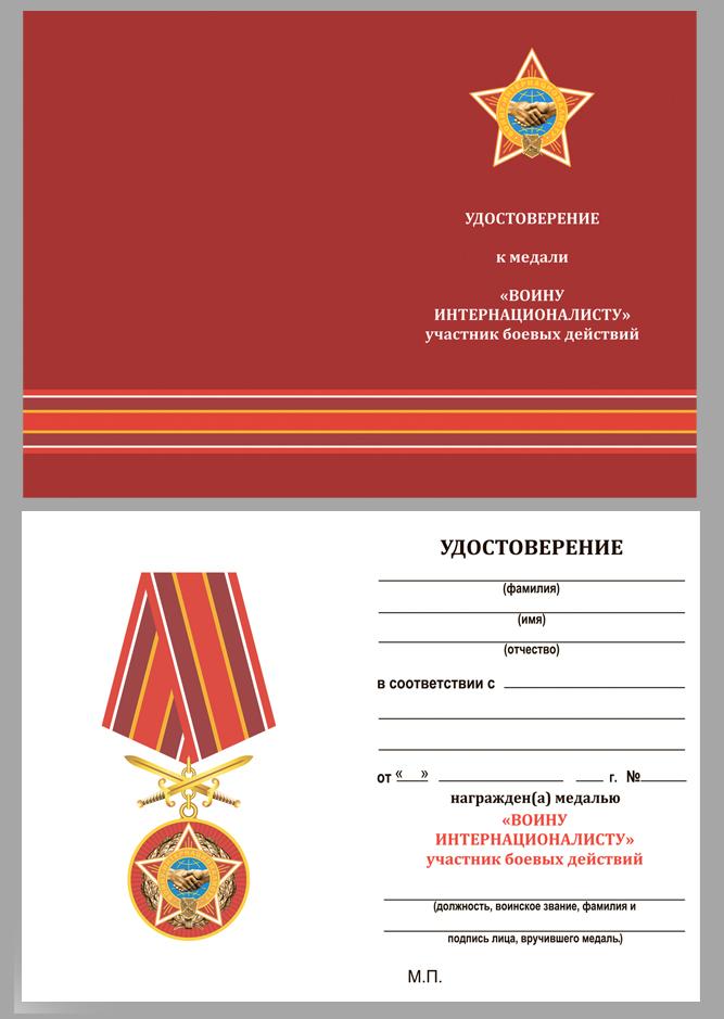 """Удостоверение к медали """"Воину-интернационалисту"""""""