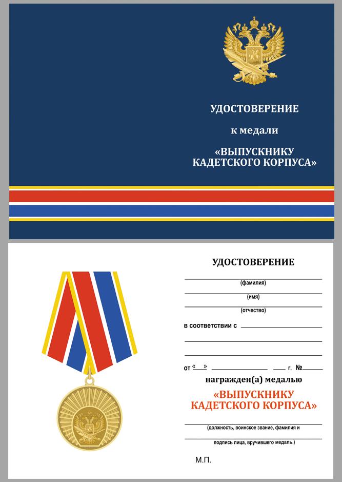 """Удостоверение к медали """"Выпускнику Кадетского Корпуса"""""""