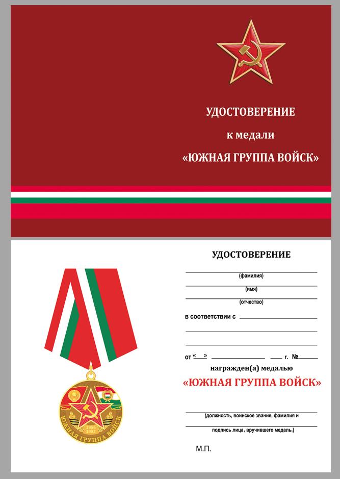 """Удостоверение к медали """"Южная группа войск"""""""