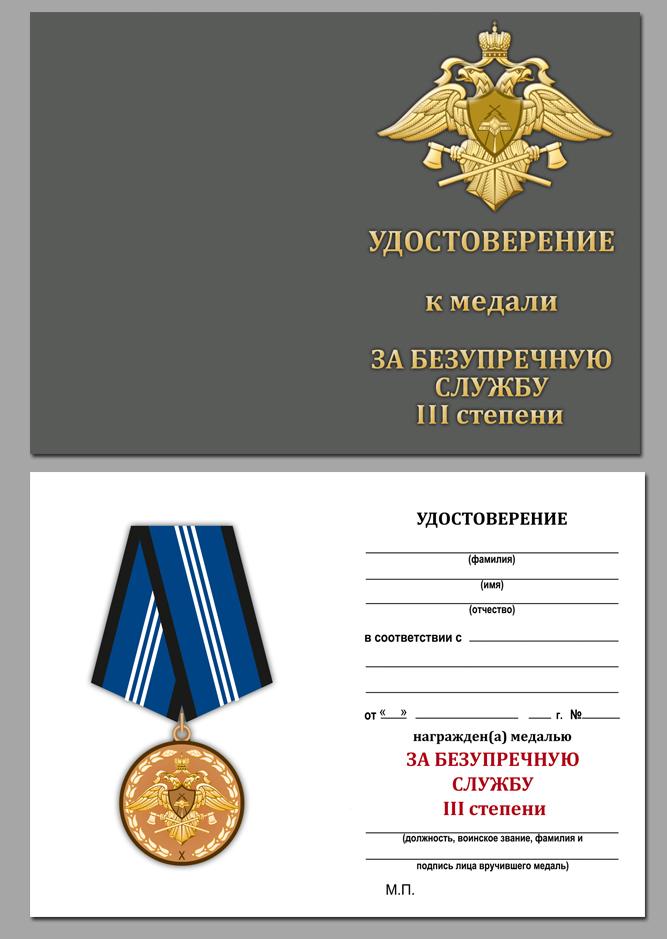 """Удостоверение к медали """"За безупречную службу"""" 3 степени (Спецстрой)"""