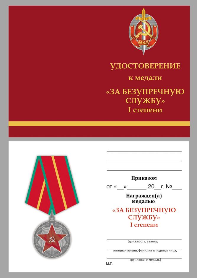 """Удостоверение к медали """"За безупречную службу"""" МВД СССР 1 степени"""