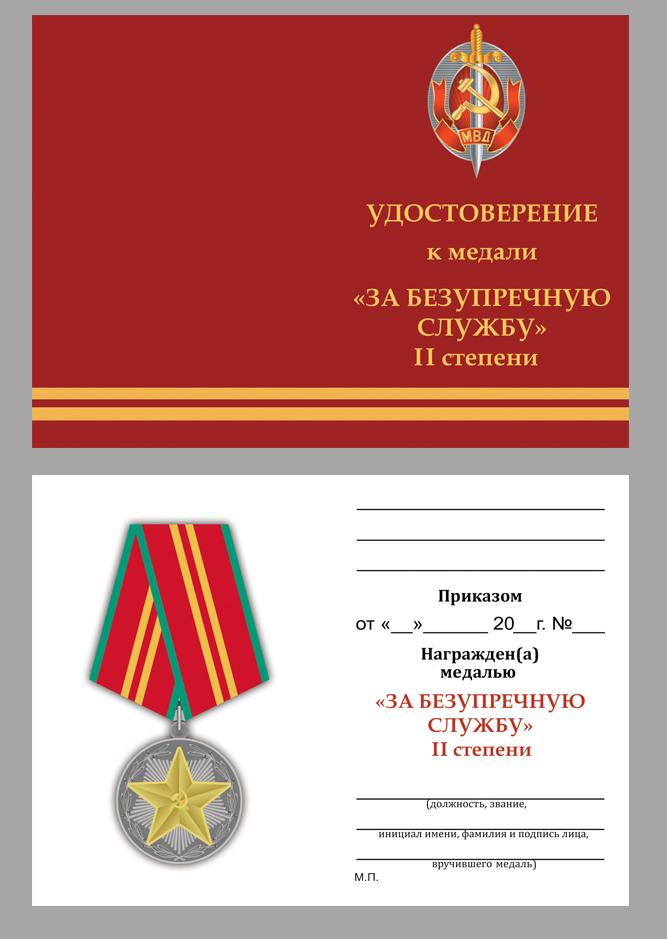 """Удостоверение к медали """"За безупречную службу"""" МВД СССР 2 степени"""