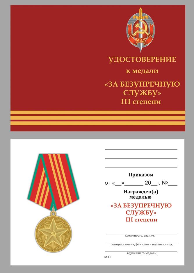 """Удостоверение к медали """"За безупречную службу"""" МВД СССР 3 степени"""