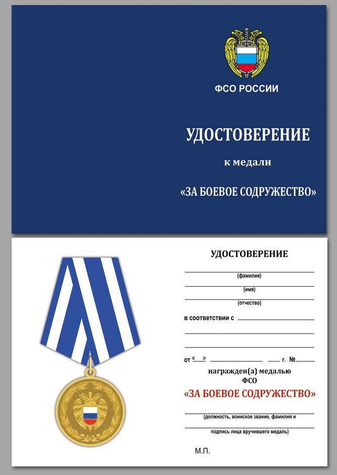 Медаль ФСО РФ За боевое содружество в бархатном футляре - Удостоверение