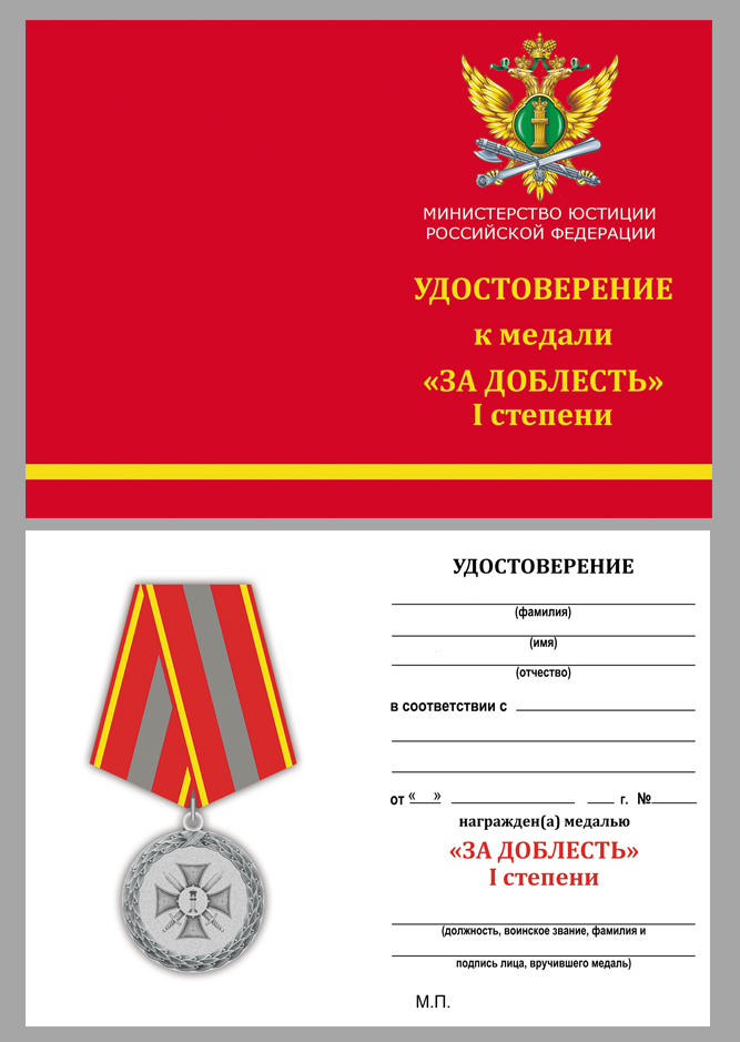 """Удостоверение к медали """"За доблесть"""" 1 степени"""