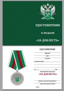 """Удостоверение к медали """"За доблесть"""" ГТК ФТС России"""
