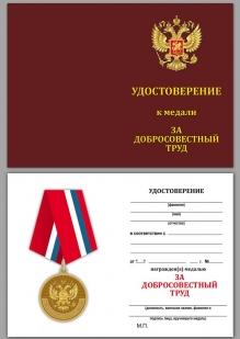 """Удостоверение к медали """"За добросовестный труд"""" (Ветеран)"""