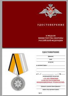 """Удостоверение к медали """"За достижения в области развития инновационных технологий"""" МО РФ"""