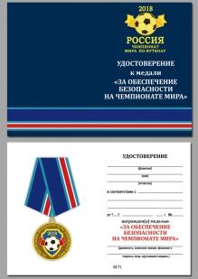"""Удостоверение к медали """"За обеспечение безопасности на чемпионате мира 2018"""""""