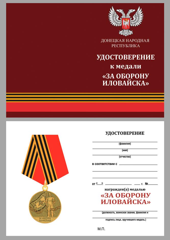 """Удостоверение к медали """"За оборону Иловайска"""""""