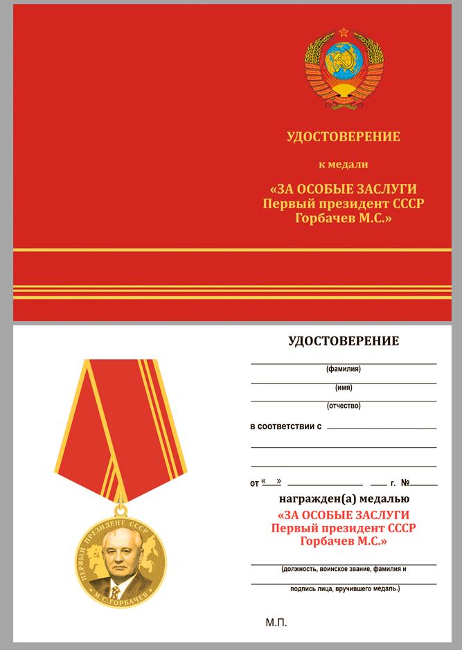 """Удостоверение к медали """"За особые заслуги"""" Первый президент СССР Горбачев М.С."""