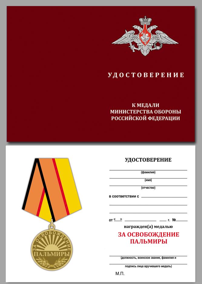"""Удостоверение к медали """"За освобождение Пальмиры"""""""