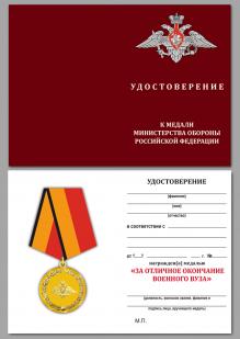 """Удостоверение к медали """"За отличное окончание военного ВУЗа МО РФ"""""""