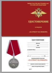 """Удостоверение к медали """"За отвагу на пожаре"""" (МВД РФ)"""