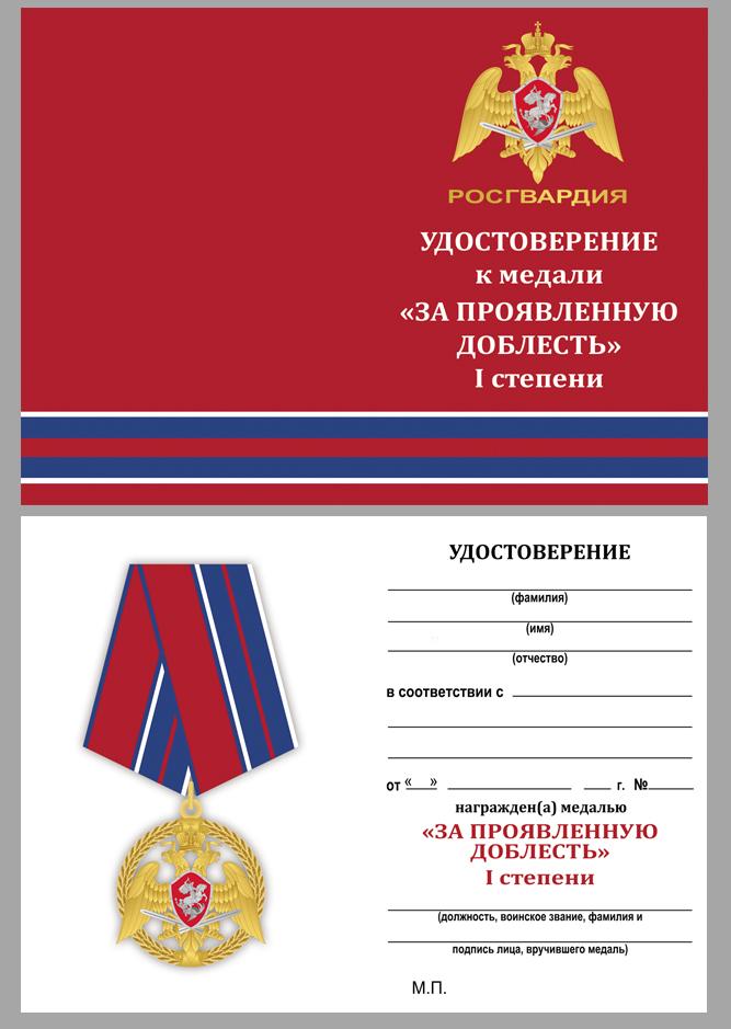 """Удостоверение к медали """"За проявленную доблесть"""" 1 степени (Росгвардия)"""