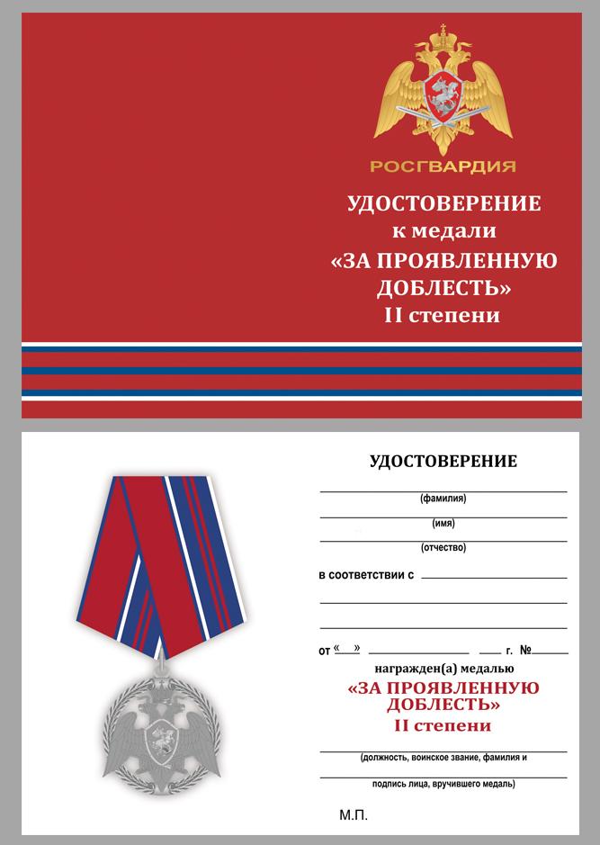 """Удостоверение к медали """"За проявленную доблесть"""" 2 степени (Росгвардии)"""