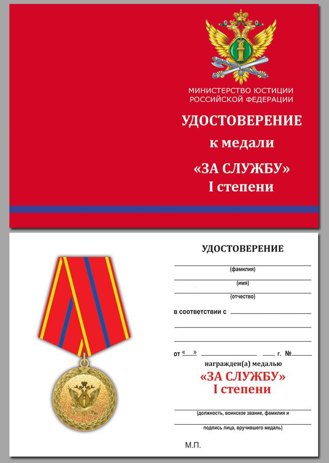 """Удостоверение к медали """"За службу"""" 1 степени"""