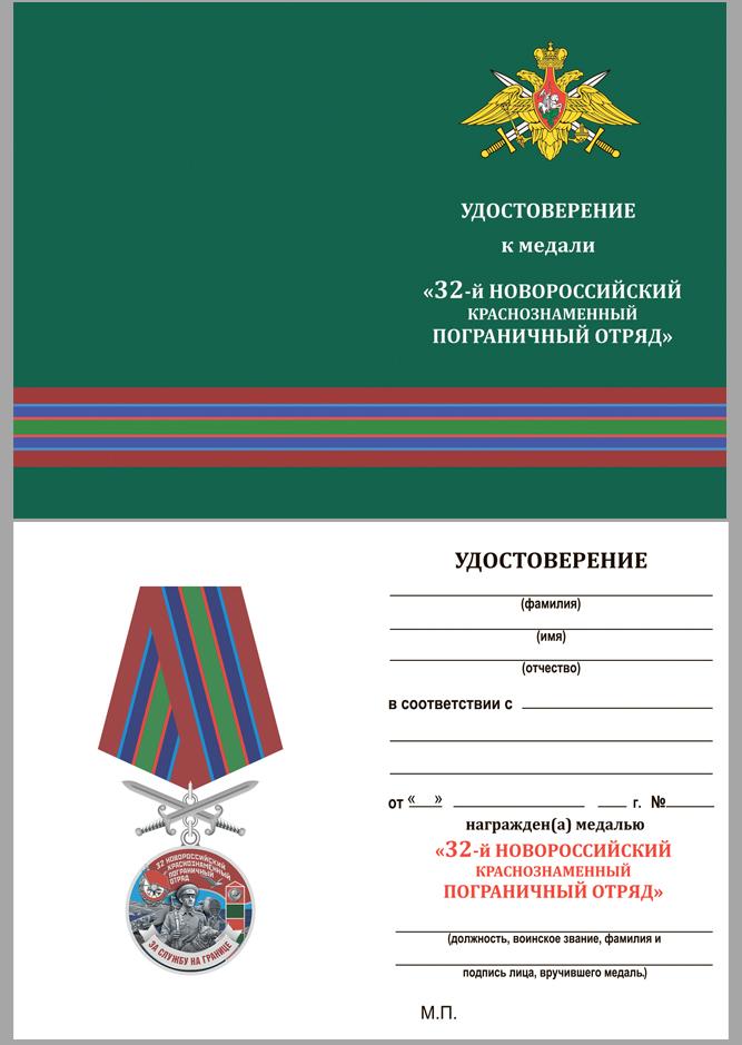 """Удостоверение к медали """"За службу в Новороссийском пограничном отряде"""""""