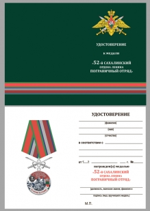 """Удостоверение к медали """"За службу в Сахалинском пограничном отряде"""""""