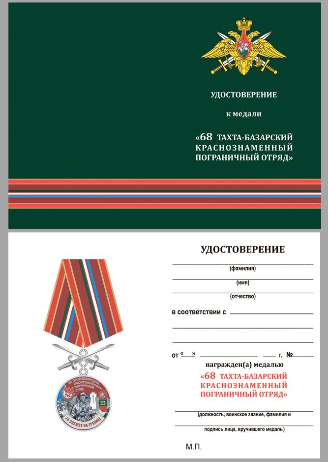 """Удостоверение к медали  """"За службу в Тахта-Базарском пограничном отряде"""""""