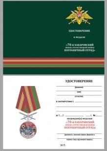 """Удостоверение к медали """"За службу в Хабаровском пограничном отряде"""""""
