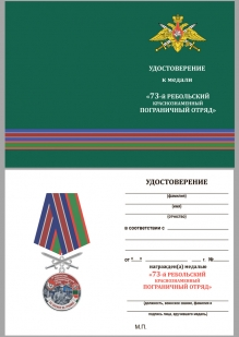 Удостоверение к медали За службу на границе (73 Ребольский ПогО)