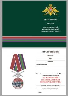 """Удостоверение к медали """"За службу в Мурманском пограничном отряде"""""""