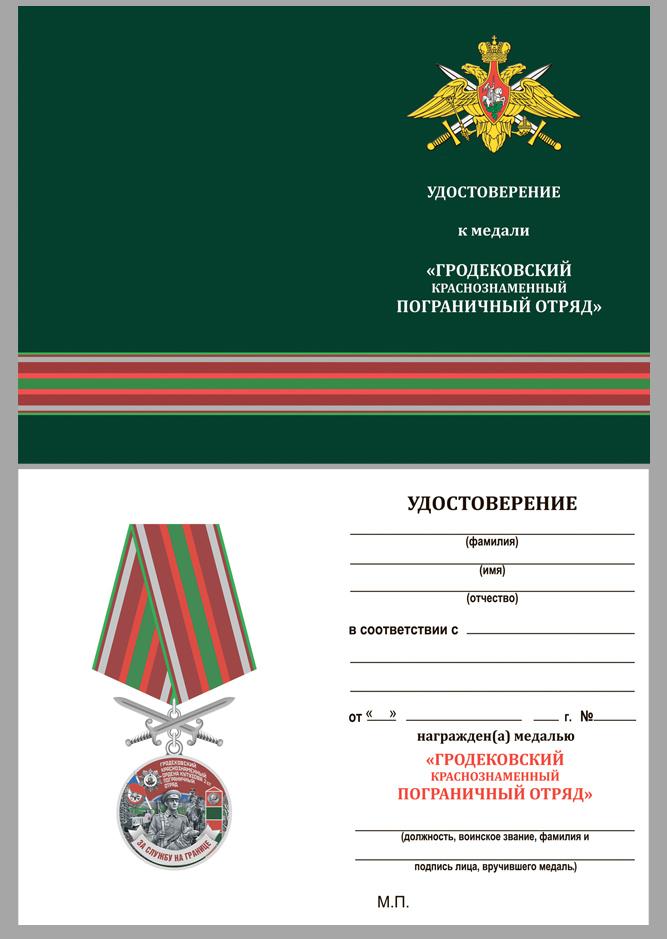 """Удостоверение к медали """"За службу в Гродековском пограничном отряде"""""""