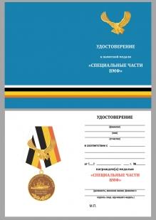 """Удостоверение к медали """"За службу Отечеству"""" Специальные части ВМФ"""