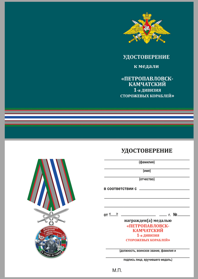 """Удостоверение к медали """"За службу в 1-ой дивизии сторожевых кораблей"""""""