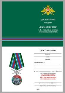 """Удостоверение к медали """"За службу в 14-ой ОБрПСКР Казакевичево"""""""